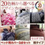 寝具カバー デザインカバーリング ベッド用カバー3点セット 柄タイプ セミダブル
