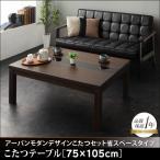 こたつテーブル アーバンモダンデザイン GWILT SFK こたつテーブル単品 長方形(75×105cm)