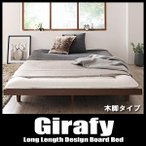 ショッピングロング丈 ロング丈ベッド セミダブルベッド 北欧ベッド すのこベッド 木脚タイプ フレームのみ