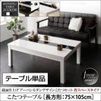 アーバンモダンデザインこたつテーブル  VADIT SFK バディット エスエフケー こたつテーブル単品 鏡面仕上 長方形(75×105cm)