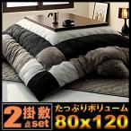 こたつ布団セット 長方形 2点セットスウェード調パッチワーク tsudoi ツドイ 4尺長方形(80×120cm)天板対応
