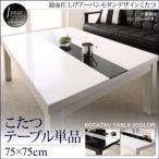 アーバンモダンデザインこたつテーブル VADIT SFK バディット エスエフケー こたつテーブル単品 鏡面仕上 正方形(75×75cm)