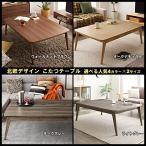 北欧デザインこたつテーブル 4尺長方形 80×120cm