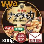 ミックスナッツ まるも ナッツの力 300g(100g×3個セット)【素焼き】食塩&油不使用 《ポストにお届け/送料無料》