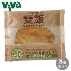 大麦 ふすま入り べっぴん 麦飯パン 《ぷちぷち白ごま&レーズン》 むぎめしぱん 8個セット