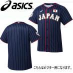 侍ジャパン レプリカユニフォーム  ビジター  asics アシックス  野球ウェア 18SS(BAK714)