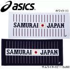 侍ジャパン フェイスタオル asics アシックス  野球アクセサリー18SS(BAQ752)