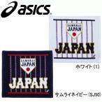 侍ジャパン ハンドタオル asics アシックス  野球アクセサリー18SS(BAQ753)