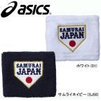 侍ジャパン リストバンド asics アシックス  野球アクセサリー18SS(BAQ755)