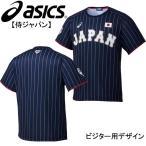 侍ジャパン レプリカTシャツ ビジター  asics アシックス  野球ウェア 18SS(BAT713)