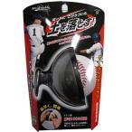 ミスタールーキー 硬式硬式ボール専用汚れ落とし 野球 メンテ アクセサリー(BCB326)