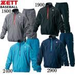 ウインドブレーカージャケット&パンツ 上下セット【ZETT】●ゼット  野球 ウェア 上下セット17FW(BOW171NM/LM)