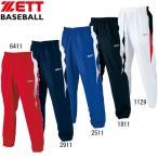 ウィンドブレーカーパンツ  ZETT ゼット 野球 ウェア パンツ (BOW320P)