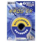 ニトリート キネロジEX 足・腰用 50mm*4m(1巻)
