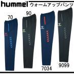 ウォームアップパンツ【hummel】ヒュンメル サッカー トレーニングパンツ17SS(HAT3071)