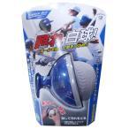 白球ボーイ 軟式軟式ボール専用汚れ落とし 野球 メンテ アクセサリー(BCB216)