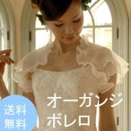 ショッピングショール ボレロ ウェディングドレス ウエディング ウェディング ブライダル  送料無料 結婚式 花嫁 二次会 J09