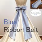 サッシュベルト リボンベルト ウェディング ブルー ウェディング ウェディングドレス Y084