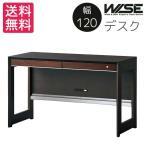 WISE ワイズ デスク W120 D55 H73 KWD-633 BW ウォールナット色 メラミン化粧板 ワークデスク 学習机 シンプル モダン 送料無料 viventie