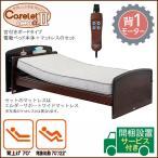宮付き電動ベッド W105 シングル 低反発ウレタンマッ