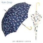 長傘 BE-19454 しずく カラー2色 ロング LONG レイン長傘 レディース 傘 because ビコーズ
