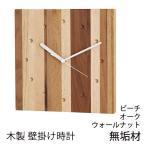 ショッピング壁掛け 壁掛け 時計 モザイク角 W25 D2.5 H25 天然木 ウォールクロック 木製 クラフト 雑貨 送料無料 viventie ヴィヴェンティエ