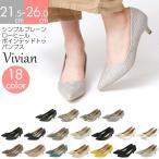 Vivian(ヴィヴィアン)  シンプル プレーン ローヒール ポインテッドトゥ パンプス ぺたんこ 楽ちん 万能 春夏 低反発 インソール  スエード   レディース 靴