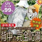 5個セット   熱中症対策  暑さをハネ返す快適 背中カバー ガーデニング 農作業 熱中症 対策 暑さ対策 夏 カバー シート 農