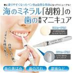 歯 マニキュア ホワイトニング 歯マニキュア 黄ばみ 汚れ 銀歯 自然な色 美白