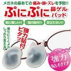 メガネ 鼻パッド シリコン 痛み ズレ防止 鼻パット 鼻あて 鼻 矯正 セルシール まめ 痛い ズレ ずれ 眼鏡 ゲル 鼻が低い 支える