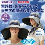 ガーデニング 農作業 帽子 熱中症対策 暑さ対策 夏 農業 レディース UVカット 紫外線 グッズ メンズ おしゃれ 日よけ 日焼け防止