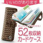 雅虎商城 - カードケース 52枚収納 カードポケット カード入れ ポイントカード じゃばら 大容量 レディース メンズ 薄型 薄い かわいい 革 40枚以上