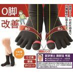 O脚 矯正 5本指 靴下 ...