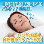 いびき防止 テープ いびき対策 グッズ 口呼吸 防止 鼻呼吸 口呼吸防止 口呼吸防止テープ 安眠グッズ 安眠 睡眠 のど 口 乾燥 いびき イビキ 快眠 無呼吸