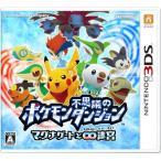 新品ポケモン不思議のダンジョン ~マグナゲートと∞迷宮(むげんだいめいきゅう)~ - 3DS