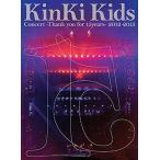 KinKi Kids Concert -Thank you for 15years- 2012-2013 初回限定仕様   DVD