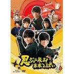 Yahoo!ラヴィング・ハート新品忍ジャニ参上! 未来への戦い 通常版2枚組 Blu-ray/DVDセット「得トクセール」