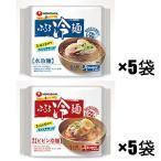 農心 ふるる冷麺 水冷麺 ビビン冷麺 各5袋 計10袋セット