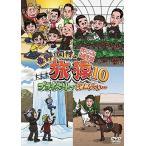 Yahoo!ラヴィング・ハート新品東野・岡村の旅猿10 プライベートでごめんなさい… スペシャルお買得版 [DVD]「得トクセール」