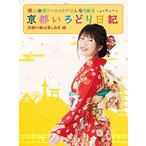 横山由依(AKB48)がはんなり巡る 京都いろどり日記 第3巻 「京都の春は美しおす」編(Blu-ray Disc)新品