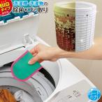 洗濯槽クリーナー   洗濯槽ピカピカ BIGヨードで洗濯槽クリーン+ゴミ取り  洗濯 洗濯槽 クリーナー ドラム式 洗濯槽快 洗濯