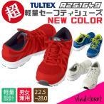 安全靴 アイトス TULTEX  AZ-51649 新色入荷いたしました  女性サイズ対応  セーフティシューズ 超軽量 樹脂先芯 おしゃれ メッシュ
