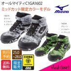 安全靴 MIZUNO 即日出荷 ミズノ・オールマイティ C1GA1602 ミッドカット  あすつく対応 JSAA A種認定品 送料無料