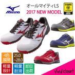 安全靴 MIZUNO ミズノ・オールマイティLS C1GA1700 新作 あすつく対応 即日発送  JSAA A種認定品 送料無料