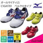 安全靴 MIZUNO ミズノ・オールマイティLS C1GA1701 新作 あすつく対応 即日出荷 JSAA A種認定品 送料無料