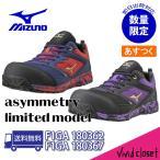 安全靴 ミズノ オールマイティVS F1GA1803