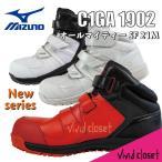 安全靴 MIZUNO  ミズノ・オールマイティSF21M F1GA1902 ミッドカット 先行予約販売 送料無料  JSAA A種認定品