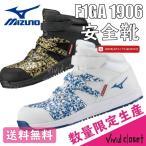 ミズノ 安全靴 F1GA1906 ブレスサーモ ミッドカット 数量限定 作業靴