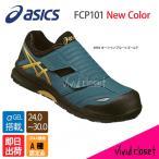 安全靴 アシックス  新作 2016年 ウィンジョブCP101  新色 あすつく対応 送料無料