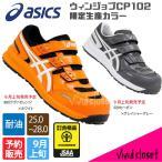 安全靴 アシックス 新作 ウィンジョブCP102 ホワイト×バーガンディ あすつく対応 送料無料